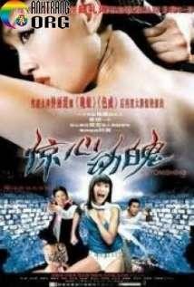 ME1BB99ng-HE1BB93ng-Romantic-Dream-1995